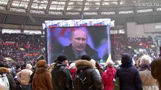 Митинг в поддержку Путина в «Лужниках»