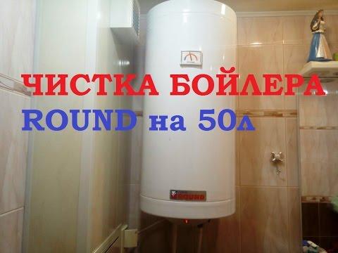 ЧИСТКА БОЙЛЕРА ROUND на 50л