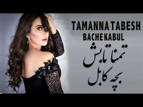 Tamanna Tabesh - Bache Kabul (Клипхои Афгони 2020)