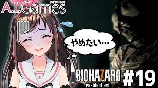【バイオハザード 7 Resident Evil】#19 楽しいビデオ鑑賞会! パーティ前夜!