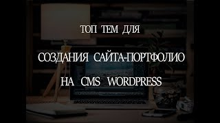 ТОП ТЕМ ДЛЯ СОЗДАНИЯ САЙТА-ПОРТФОЛИО НА CMS WORDPRESS
