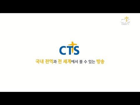 CTS는 어떻게 볼 수 있나요?
