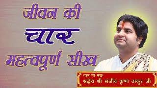 Jeevan Ki Char Mahatvapurna Seekh || Shri Sanjeev Krishna Thakur Ji