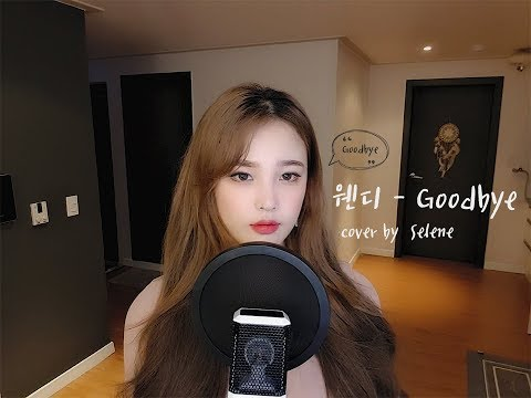 [Eng Sub Lyrics] Goodbye - 웬디(WENDY) 뷰티인사이드ost  COVER by 셀린selene