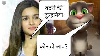 Talking Tom vs alia bhatt funny call |TALKING Tom funny video