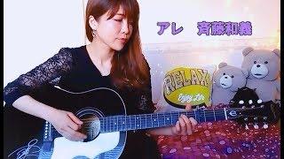 mqdefault - アレ/斉藤和義(cover)