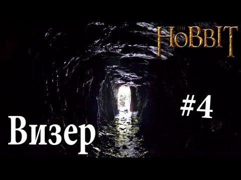 The Hobbit - серия 4 [Где же эта пещера?]