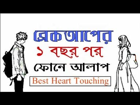 ব্রেকআপের ১ বছর পর ফোন আলাপ, Best Heart Touching videos,Abir's diary