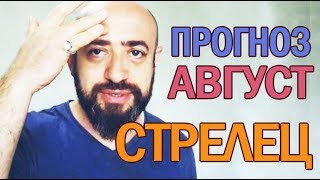 Гороскоп СТРЕЛЕЦ Август 2018 год / Ведическая Астрология