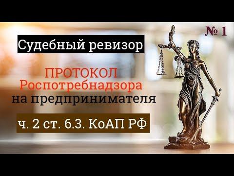 Протокол ч. 2 ст. 6.3 КоАП РФ