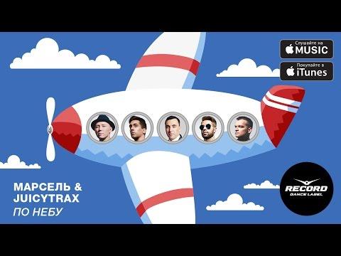 Марсель & JuicyTrax - По небу (Lyric Video) | Record Dance Label
