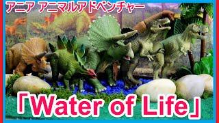 アニア 恐竜 アニマルアドベンチャー「Water Of Life」  Dinosaur ティラノサウルス