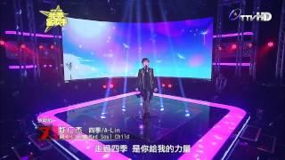 20130714《我要當歌手》許仁杰(四季) pk 蕭閎仁(花若離枝) 片段
