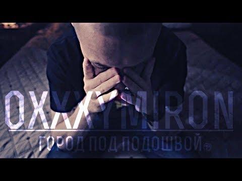 Oxxxymiron – Город под подошвой