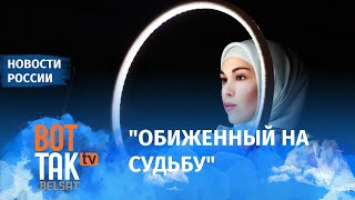Ты... как собака! Чеченки анонимно ругают Кадырова