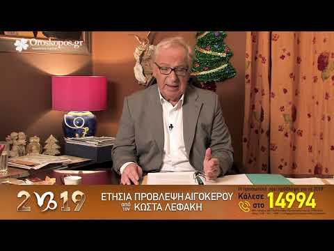 Αιγόκερως 2019 Ετήσιες Προβλέψεις Κώστα Λεφάκη σε βίντεο