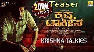 Krishna Talkies Trailer