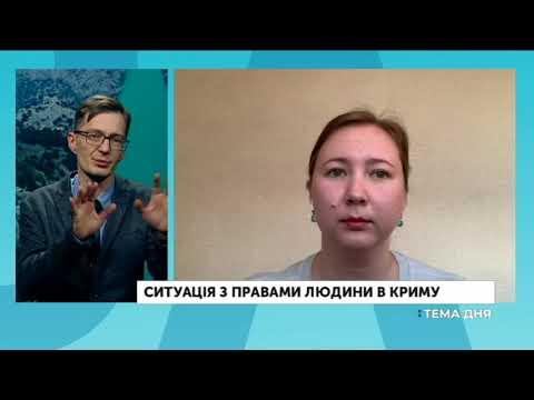 Ситуація з правами людини в окупованому Криму | Тема дня