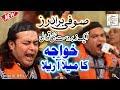 Khwaja ka Mela Aarela Apun Ajmer Jarela- Sufi Brothers - Official Video Mehfil e Sama HD