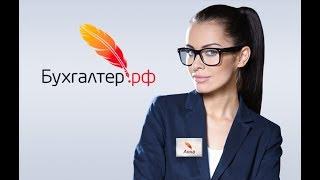 Услуги бухгалтерской компании в Москве - бухгалтер.рф