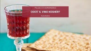 Che Cos'è Il Vino Kosher?