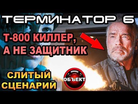 Терминатор 6 обзор слитого сценария с предпоказов [ОБЪЕКТ] спойлеры Terminator 6 Dark Fate Trailer