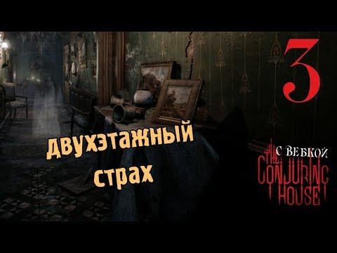 The Conjuring House ♦ Прохождение ♦ Серия 3