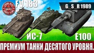 WoT Blitz - Премиум танки десятого уровня - World of Tanks Blitz (WoTB)