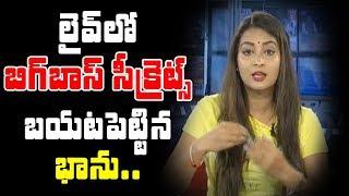 బిగ్బాస్ 2 సీక్రెట్స్ని ఫ్యాన్స్ ముందు పెట్టిన భాను | Bhanu Sree Reveals Bigg Boss2 Secrets