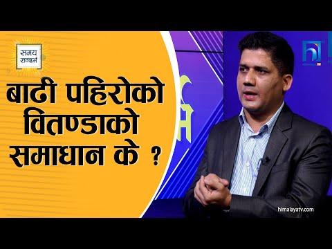 भूगर्भविद् डा. कृष्ण देवकोटालाई प्रश्न–हरेक वर्ष बाढी–पहिरोको वितण्डा, न्यूनिकरणको उपाय के ?