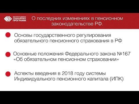 Последние изменения в пенсионном законодательстве РФ