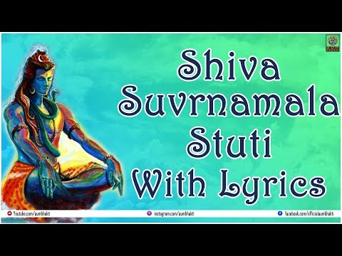 || SHIVA SUVARNAMALA STUTI WITH LYRICS || Powerful Stuti Of Lord Shiva ||