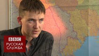 Интервью Би-би-си с Надеждой Савченко