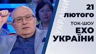 """Ток-шоу """"Ехо України"""" Матвія Ганапольського від 21 лютого 2020 року"""