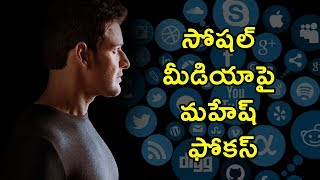 Mahesh babu Concentration on Social Media