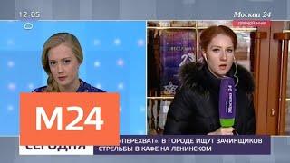"""В Москве объявлен план """"Перехват"""" - Москва 24"""