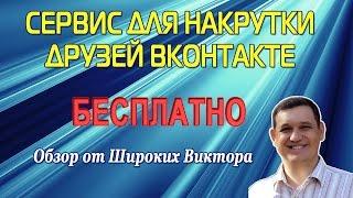 Обзор сервиса для накрутки друзей ВКонтакте - PublicHub - Друзья в контакте бесплатно!