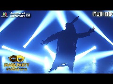 Mask Party ปาร์ตี้หน้ากาก  | หน้ากากจิงโจ้ | 11 ธ.ค.60 Full HD