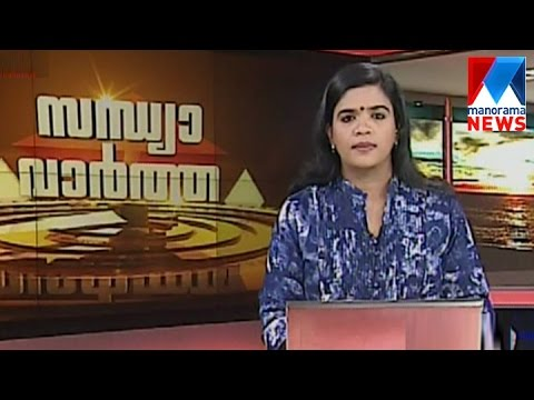 Download 6 P M Evening News Bulletin 18 10 2016 Manorama