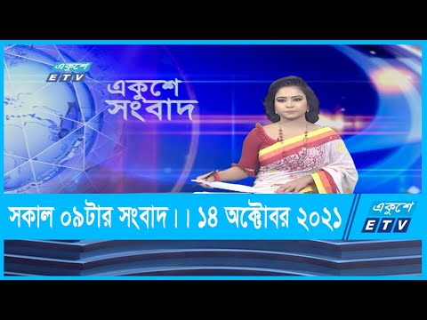 09 AM News || সকাল ০৯টার সংবাদ || 14 October 2021 || ETV News