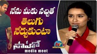 Shraddha Kapoor About Telugu Language   Saaho Team Press Meet   Prabhas   NTV Entertainment