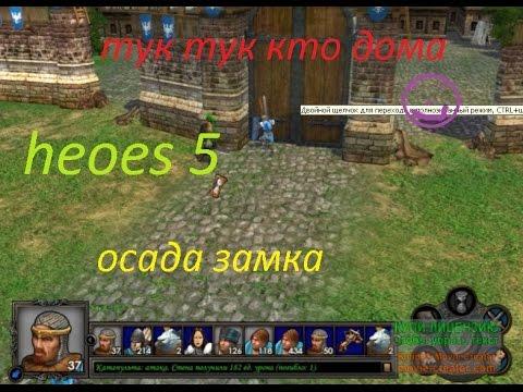 Герои меча и магий 3 дыхание смерти играть онлайн