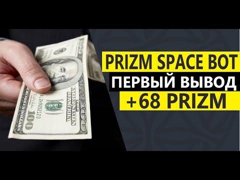 ПЕРВЫЙ ВЫВОД С PRIZM SPACE BOT +68 ПРИЗМ