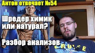 Антон Отвечает №54 Шредер Клакоцкий ХИМИК ИЛИ НАТУРАЛ? РАЗБОР АНАЛИЗОВ