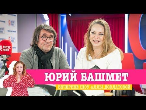 Юрий Башмет в Вечернем шоу с Аллой Довлатовой