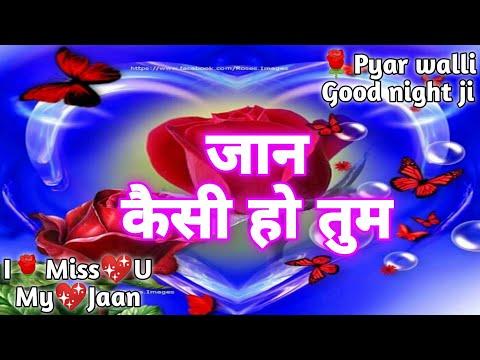 jaan kaisi ho tum   good night Shayari