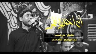 اغاني حصرية آنه أختك يا القمر   الرادود مرتضى حرب l زيارة الأربعين 2018 / 1440 تحميل MP3