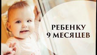 Ребенок клюет головой 9 месяцев