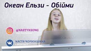 Океан Ельзи - Обійми | Океан Эльзы - Обийми (на фортепиано | Настя Кормишина)