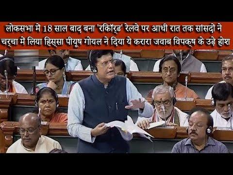 संसद में पियुष गोयल ने सोनिया के सामने खोली विकास की पोल | Piyush Goyal Lok Sabha Speech
